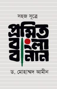 3. Promito Bangla