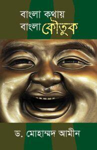 7.Bangla Kothay Bangla Koutuk