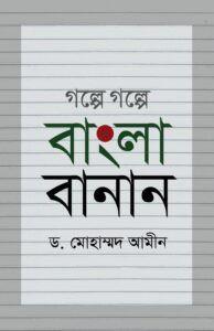 Golpe Golpe Bangla Banan