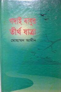 Mizan Publishers